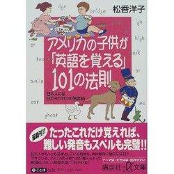 おすすめの英語の本